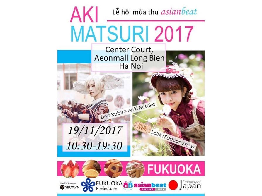 青木美沙子「アジアンビート秋祭り2017」出演広告
