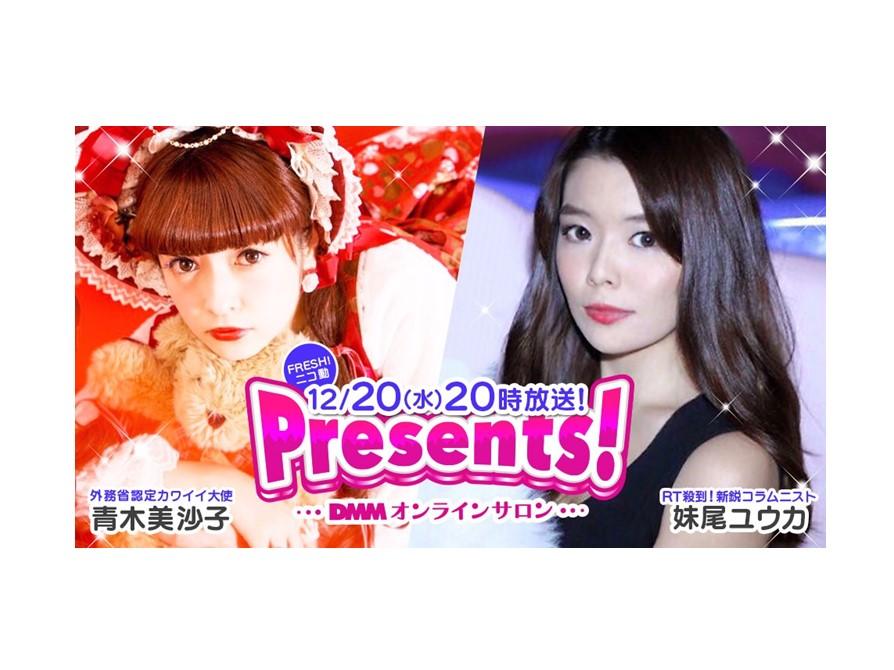 青木美沙子Presents! -DMMオンラインサロン出演広告