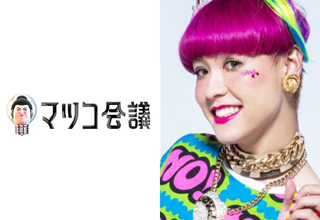 日本テレビ「マツコ会議」に出演いたします。